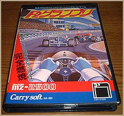 Japanese MZ-2500 game